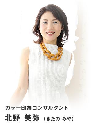 北野美弥肖像