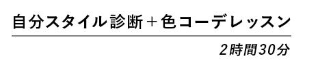自分スタイル診断+色コーデレッスン<br />
