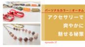 【パーソナルカラー☆オータム必見】アクセサリーで爽やかに魅せる秘策